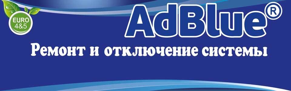 Ремонт и отключение системы AdBlue